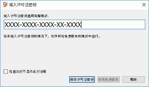 输入许可证密钥